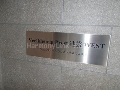 フェルクルールプレスト池袋WESTのロゴ