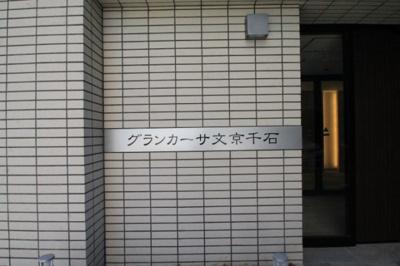 【その他共用部分】グランカーサ文京千石