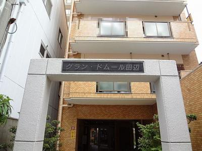 【外観】グラン・ドムール田辺