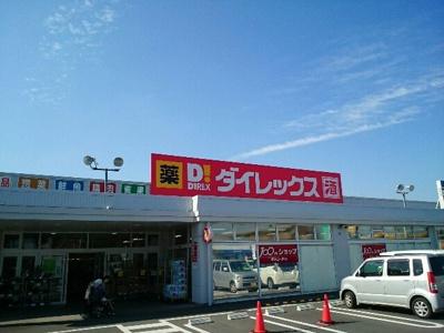 玉村ショッピングセンターまで550m