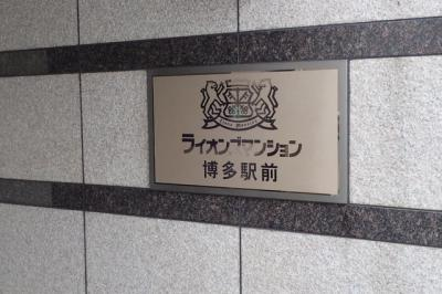 【エントランス】ライオンズマンション博多駅前