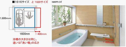 洗い場が40cm広いシステムバスルーム♪
