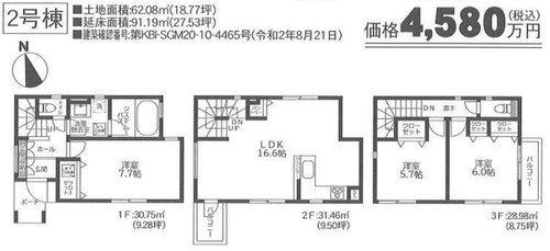 (2号棟)、価格4580万円、3LDK、土地面積62.08m2、建物面積91.19m2