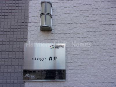 stage青井の建物ロゴ☆
