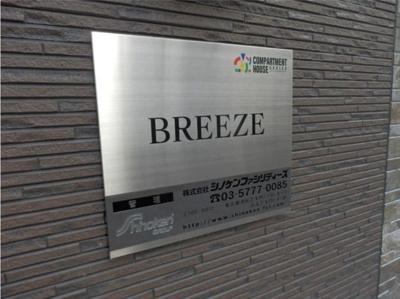 【その他共用部分】BREEZE