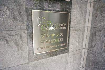 【その他】プレサンス阿波座駅前