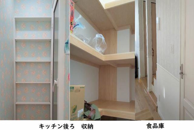 キッチン後ろ・階段下 収納・食品庫