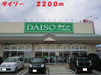 ダイソーまで2200m
