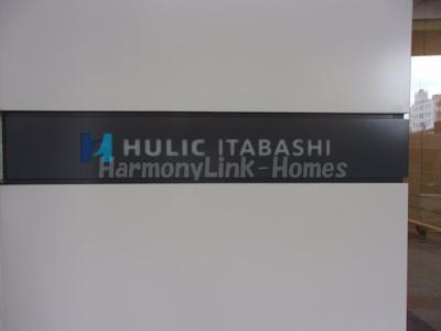 ヒューリック板橋のロゴ