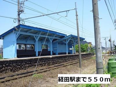 経田駅 (地鉄)まで550m