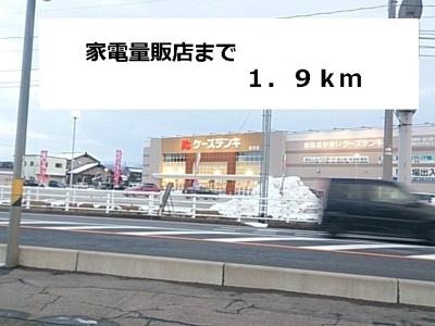 ケーズデンキまで1900m