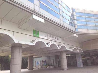 最寄駅の八千代中央駅