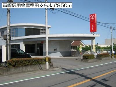 高崎信用金庫室田支店まで850m