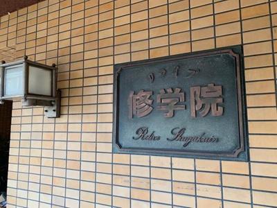 リライブ修学院 5階 東南角部屋