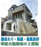 一王山町新築戸建の画像