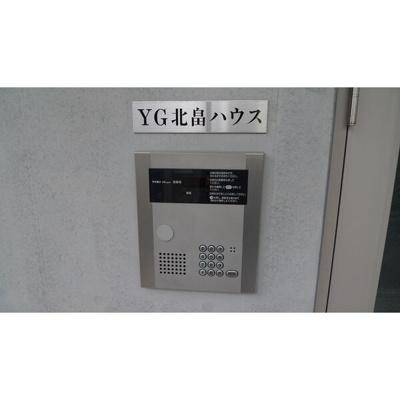 【セキュリティ】YG北畠ハウス