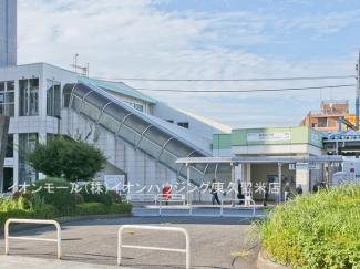 西武鉄道新宿線「西武柳沢」駅(約400m)