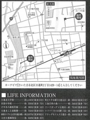 【地図】ミラスモシリーズ 新築戸建 さいたま市北区日進町2丁目