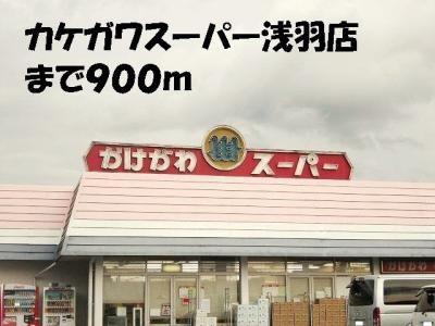 かけがわスーパーまで900m
