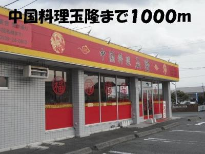 中国料理玉隆まで1000m