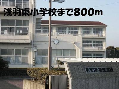 浅羽東小学校まで800m