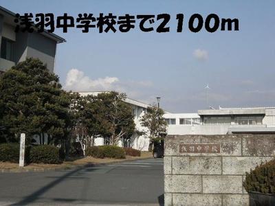 浅羽中学校まで2100m