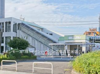 西武鉄道新宿線「西武柳沢」駅(約450m)