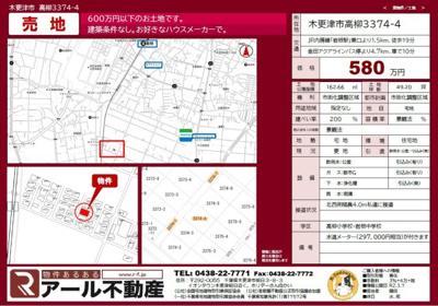 高柳3374-4 土地(建築条件なし 水道メーター付)