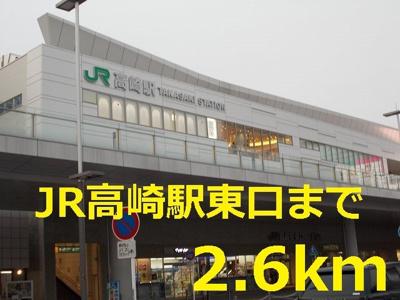 高崎駅まで2600m