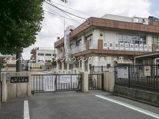 西東京市立本町小学校(約399m)