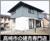 高崎市中島町 中古住宅の画像