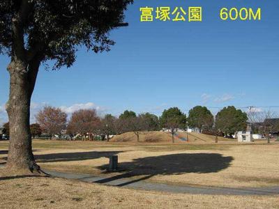 富塚公園まで600m