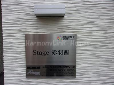 stage赤羽西の建物ロゴ☆
