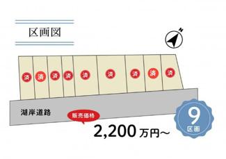【区画図】松原町