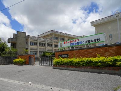 うるま市立伊波中学校まで1,805m