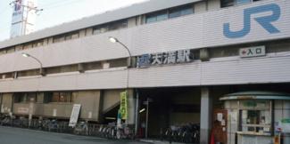 JR天満駅徒歩5分