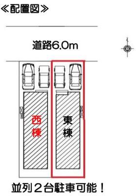 【区画図】浜松市中区萩丘4丁目 新築一戸建て 東棟 FF