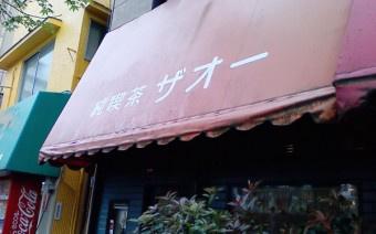 【周辺】ファーレ中野Ⅰ