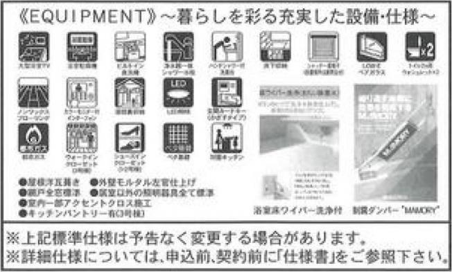 【設備】新築 茅ヶ崎市柳島1丁目 1号棟
