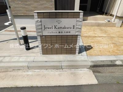 【エントランス】ジュウェル 鎌倉 弐番館