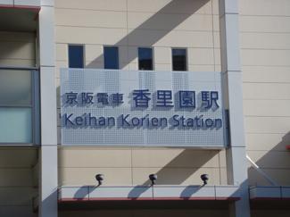 京阪香里園駅までバス10分