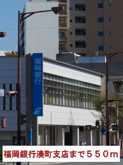 福岡銀行湊町支店まで550m