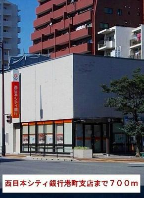 西日本シティ銀行港町…まで700m