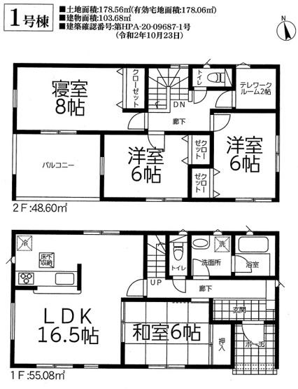 1号棟 4LDK テレワークルームがあるので、在宅勤務のパパの仕事もはかどります。