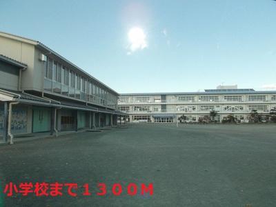 小野小学校まで1300m