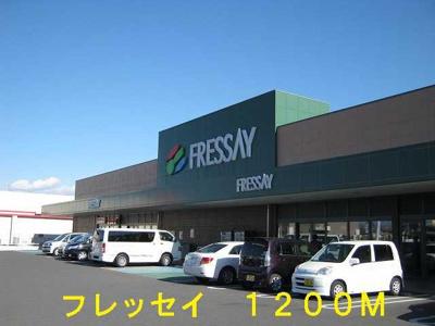 フレッセイまで1200m