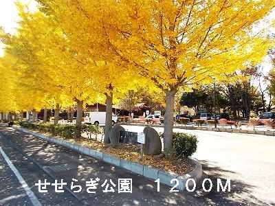 せせらぎ公園まで1200m