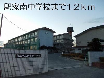 駅家南中学校まで1200m