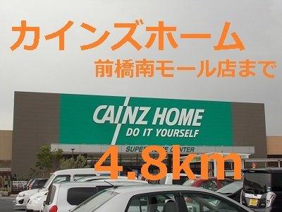 カインズホームまで4800m