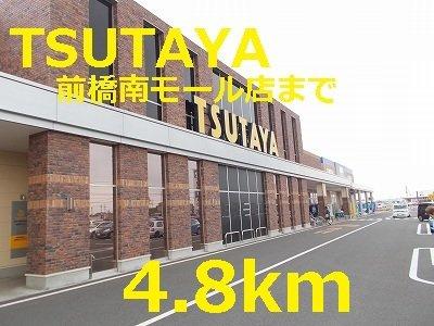 TSUTAYAまで4800m